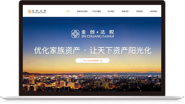广州金创法税咨询有限公司