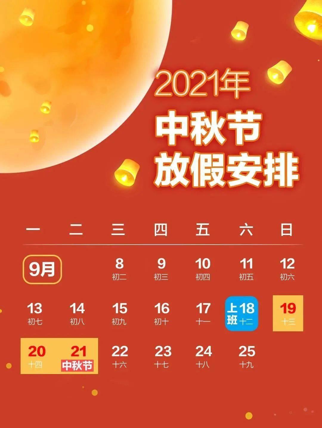 爱搜客2021年中秋节放假通知